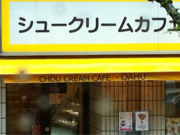 Kyoto IPBA conference- Oahu Cream?